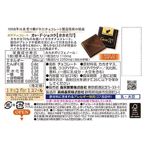 森永製菓「カレ・ド・ショコラ カカオ70」