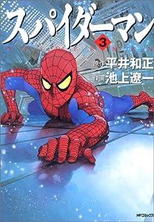 スパイダーマン3 (MFコミックス)