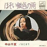 ほそい銀色の雨(Original Cover Art)