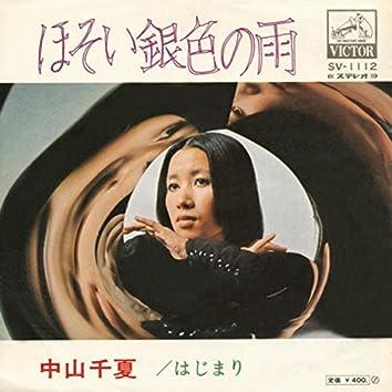 Hosoi Giniro no Ame(Original Cover Art)