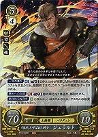 ファイアーエムブレムサイファ B18-048 R 「壊刃」と呼ばれし騎士 ジェラルト