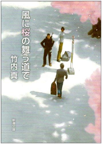 風に桜の舞う道で (新潮文庫)の詳細を見る