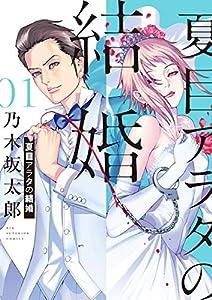 夏目アラタの結婚 1巻 表紙画像