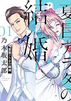 [乃木坂太郎]の夏目アラタの結婚(1) (ビッグコミックス)