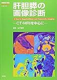 肝胆膵の画像診断―CT・MRIを中心に (『画像診断』別冊KEY BOOKシリーズ)
