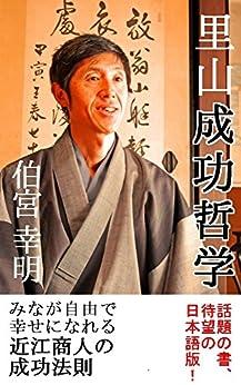 [伯宮幸明]の里山成功哲学: みなが自由で幸せになれる近江商人の成功法則 (実用書)