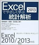 Excelでやさしく学ぶ統計解析2013