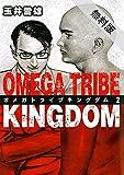 OMEGA TRIBE KINGDOM(2)【期間限定 無料お試し版】 (ビッグコミックス)