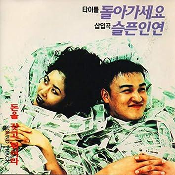Take The Money and Run Away (Original Movie Soundtrack)