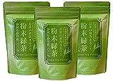 美笠園 粉末緑茶 (パウダー) 業務用 粉末茶 200g3袋(600g) 静岡県掛川産 100%