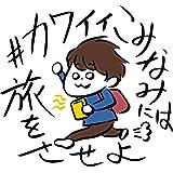 【Amazon.co.jp限定】#カワイイこみなみには旅をさせよ ~長野県ウィンタースポーツ編~ 完全版(オリジナル複製サイン付き場面写ブロマイド+#こみ旅缶バッチ付) [DVD]