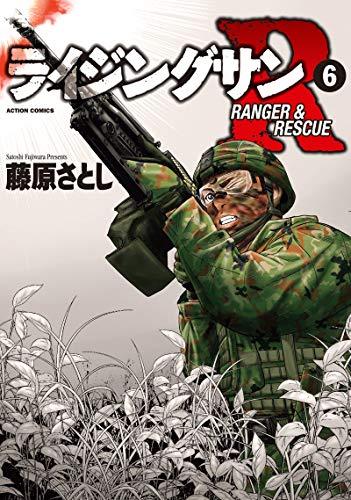 ライジングサンR(6) (アクションコミックス)