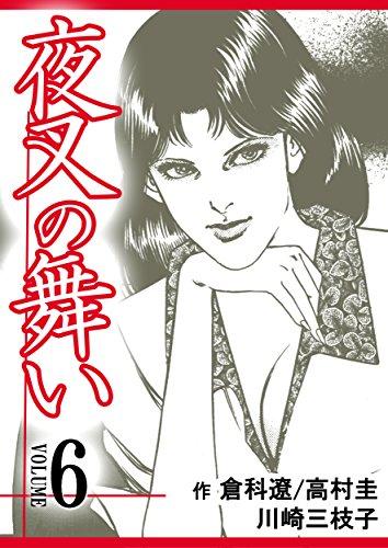 夜叉の舞い【分冊版】 6巻 (倉科遼COMIC)