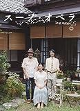 スープ・オペラ [DVD] image