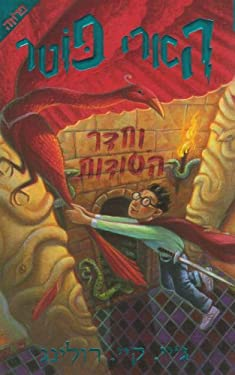 Harry Potter and the Chamber of Secrets (Hebrew) (Hebrew Edition)