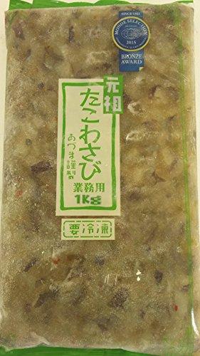 冷凍 たこわさび 1kg 元祖 タコ山葵 ワサビ