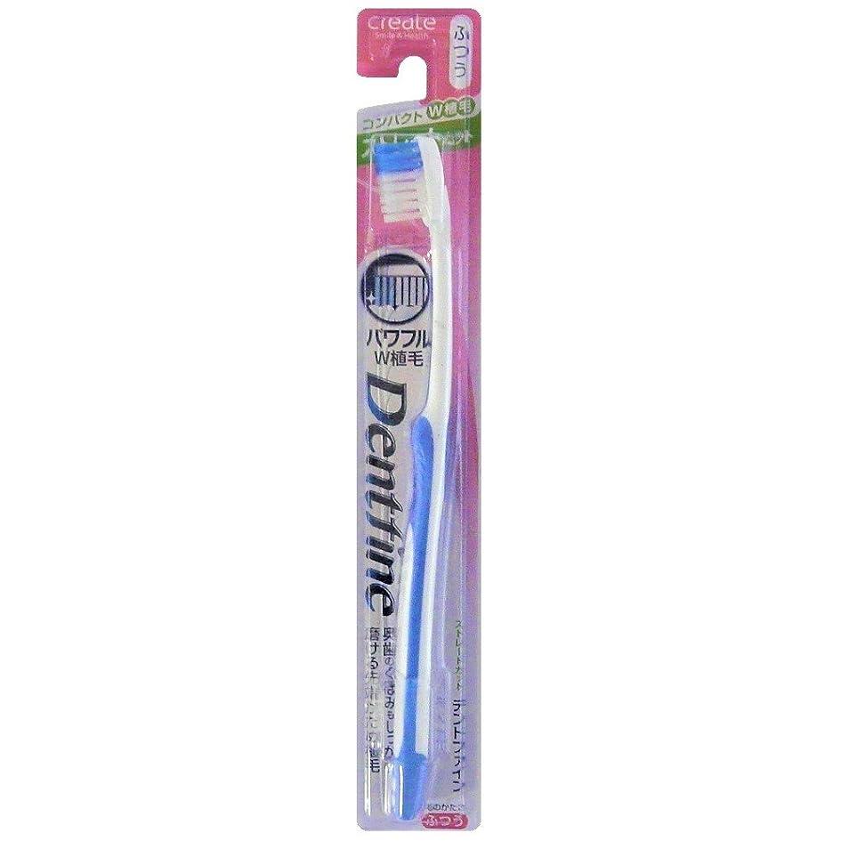 いつもレール価値のないデントファイン ラバーグリップ ストレートカット 歯ブラシ ふつう 1本:ブルー
