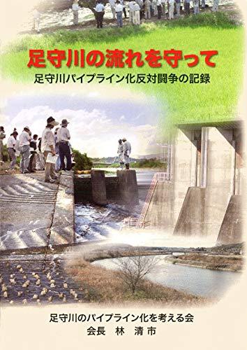 足守川の流れを守って-足守川パイプライン化反対闘争の記録-
