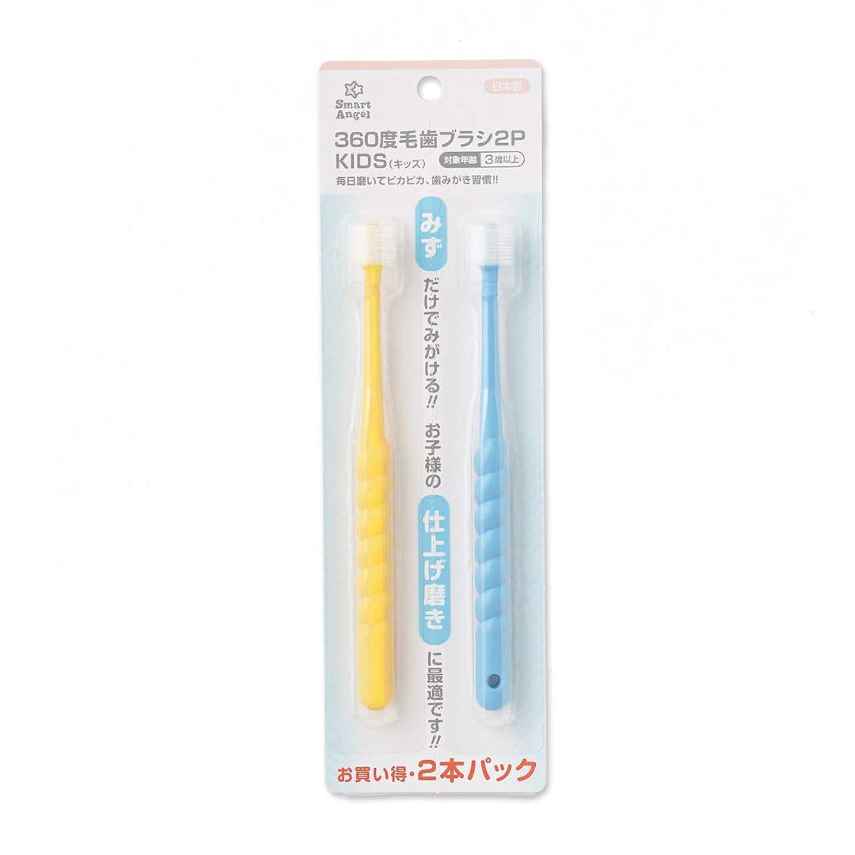 散髪申し立てる極めて重要な西松屋 SmartAngel)360度歯ブラシ2P KIDS