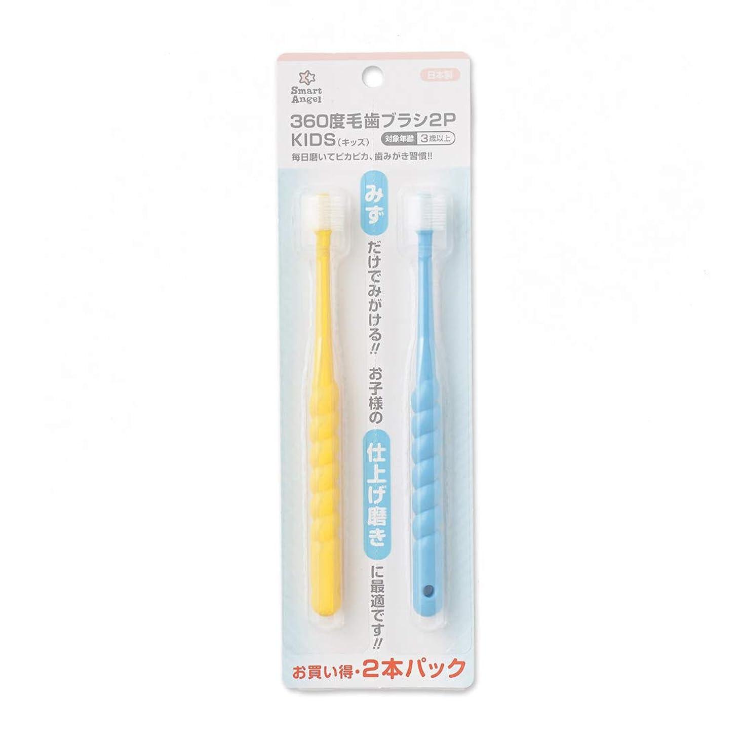 眉不愉快にスタック西松屋 SmartAngel)360度歯ブラシ2P KIDS