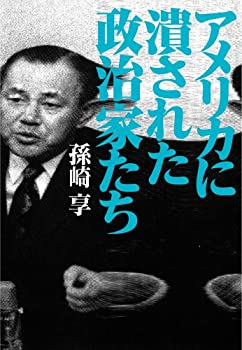 Tankobon Hardcover Politicians who were crushed by the United States (2012) ISBN: 4093798362 [Japanese Import] [Japanese] Book