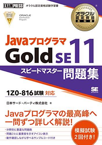 [画像:オラクル認定資格教科書 Javaプログラマ Gold SE11 スピードマスター問題集(試験番号1Z0-816)]