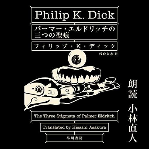 『パーマー・エルドリッチの三つの聖痕』のカバーアート