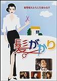 髪がかり [DVD] image