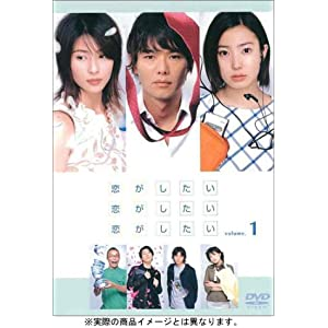 "恋がしたい 恋がしたい 恋がしたい DVD-BOX"" class=""object-fit"""
