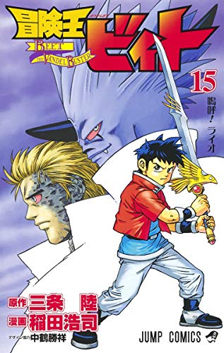 冒険王ビィト 15 (ジャンプコミックス)
