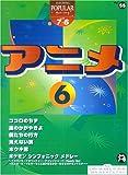 エレクトーン グレード7~6級 ポピュラーシリーズ(55) アニメ6 (FD付) (エレクトーンポピュラー・シリーズ グレード7~6級)
