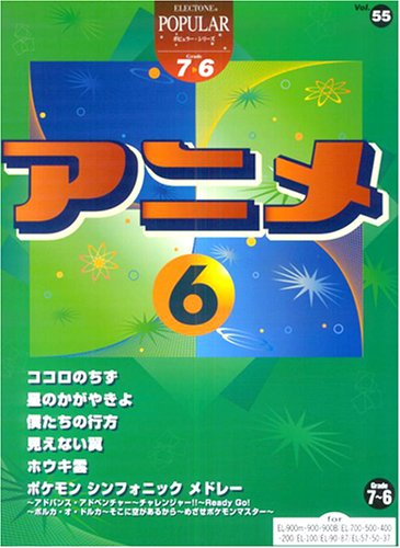 エレクトーン グレード7~6級 ポピュラーシリーズ(55) アニメ6 (FD付) (エレクトーンポピュラー・シリーズ グレード7~6級)の詳細を見る