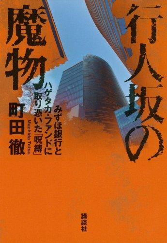 行人坂の魔物――みずほ銀行とハゲタカ・ファンドに取り憑いた「呪縛」の詳細を見る