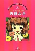 内藤ルネ―少女たちのカリスマ・アーティスト (らんぷの本)