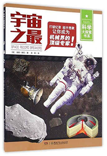 Space record breakers (Chinese Edition)