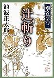 剣客商売 二 辻斬り (新潮文庫)