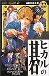 ヒカルの碁 22 (ジャンプコミックス)