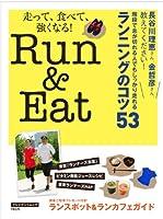 Run&Eat ― 走って、食べて、強くなる!―(dancyu特別編集) (プレジデントムック)