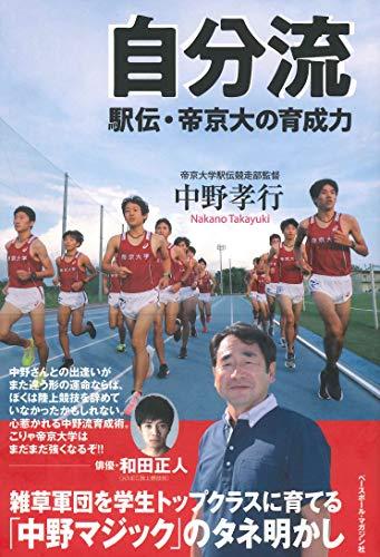 自分流 駅伝・帝京大の育成力