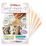 ファンデーションテープ (タトゥー隠しシール) 5色 5枚入 防水 つや消し 刺青 かくし カバー 日本製 ログインマイライフ 色合わせセット 特許取得済み