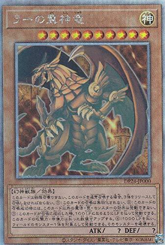遊戯王 DP24-JP000 ラーの翼神竜 (日本語版 ホログラフィックレア) デュエリストパック -冥闇のデュエリス...