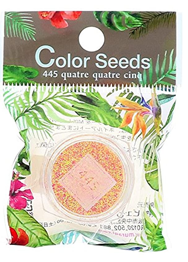 必要とする穀物息苦しいビューティーネイラー カラーシード(QCS-2)