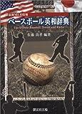 最新MLB情報 ベースボール英和辞典 - 佐藤 尚孝