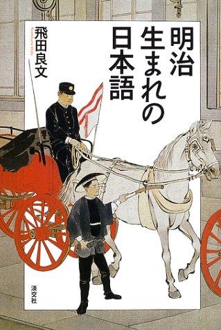 明治生まれの日本語 (知の蔵書21)