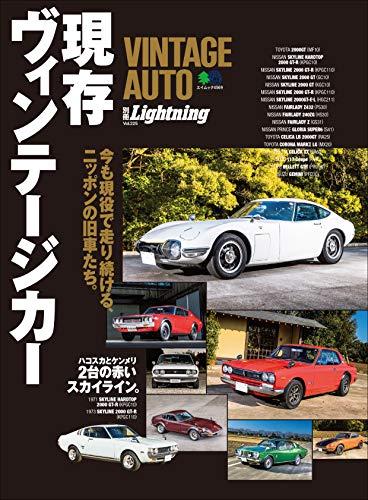 別冊Lightning Vol.225 VINTAGE AUTO 現存ヴィンテージカー[雑誌] - Lightning編集部
