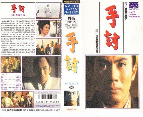手討 [VHS]