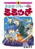 まほおつかいミミッチ(2) (IKKI COMIX)