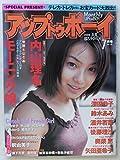 アップ トゥ ボーイ 2000年 7月号 No.116 [雑誌]