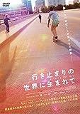 行き止まりの世界に生まれて DVD[DVD]