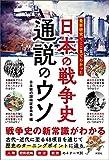 最新研究でここまでわかった 日本の戦争史 通説のウソ